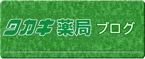 漢方ダイエットブログ