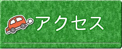 漢方ダイエットのタカキ薬局へのアクセス