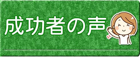 タカキ薬局、漢方ダイエット成功者の声