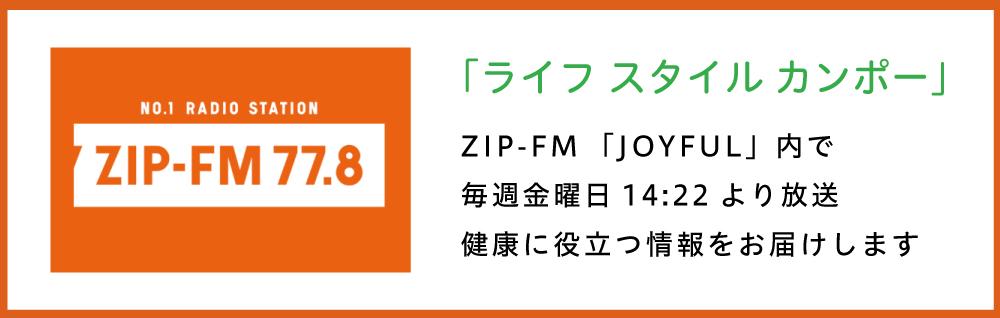 ZIP-FMライフスタイルカンポー